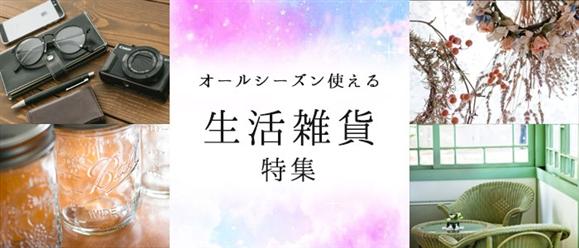 【月毎】オールシーズン使える生活雑貨特集