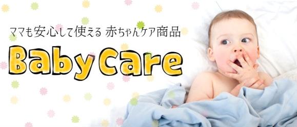 赤ちゃんにも仕えるケア商品