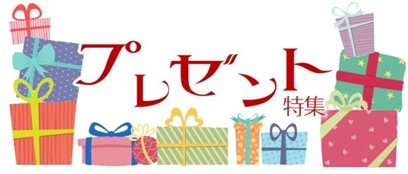 【通年】プレゼント特集2