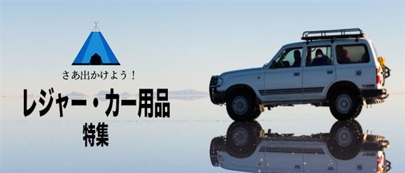 レジャー・カー用品特集