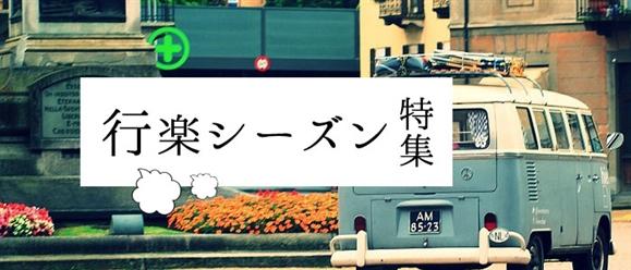 【季節】行楽シーズン特集