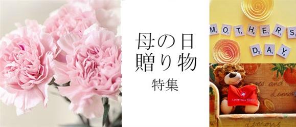 【季節】母の日特集1