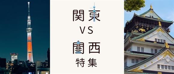 関東VS関西特集