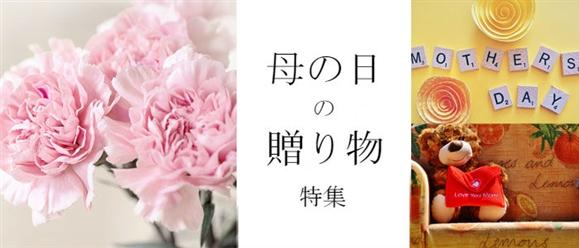 【季節】母の日特集