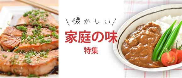 【月毎】懐かしい家庭の味特集