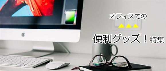 オフィスでの便利グッズ!