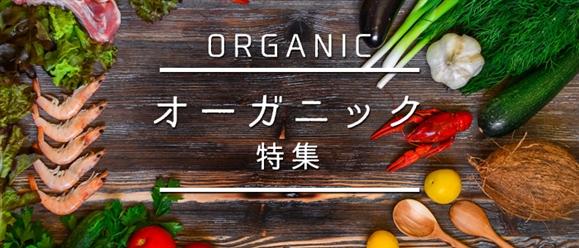 【月毎】オーガニック特集