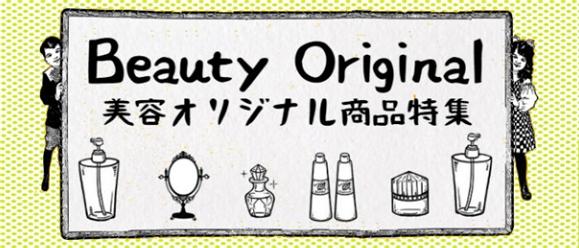 個性が光るオリジナル美容商品特集