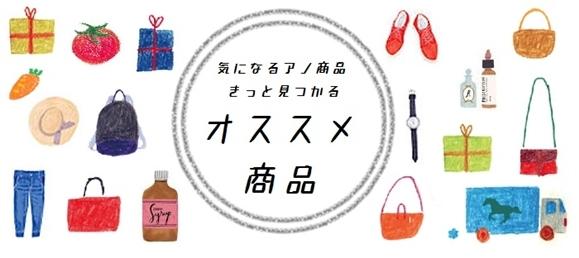 【通年】おすすめ商品特集2