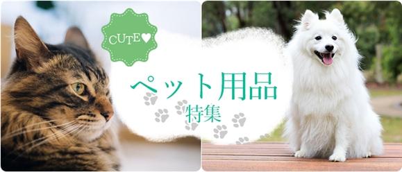 【月毎】ペット用品特集