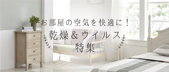 お部屋の空気を快適に!乾燥&ウイルス特集