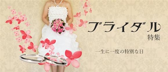 happy wedding ブライダル特集